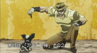 ジョジョの奇妙な冒険 スターダストクルセイダース第29話-02-07 00-33-11-990
