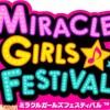 【速報】人気アニメのキャラクターが奇跡の共演!ミラクルガールズフェスティバルwwwww