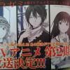 ノラガミ TVアニメ2期放送決定wwwww