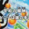 【悲報】ドラゴンボール超 第一話から矛盾するwwwww