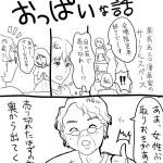 【悲報】エロ漫画家の師走の翁さん、AV女優により顔面開示