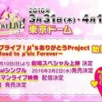【画像】ラブライブ!「μ's」が来年春の東京ドーム公演をもって解散 発表番組が事前にネット流出wwwww