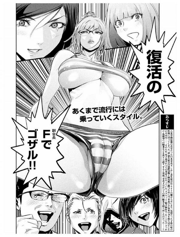 バカ「監獄学園はギャグ漫画wエロ要らないw」←これkngk (7)