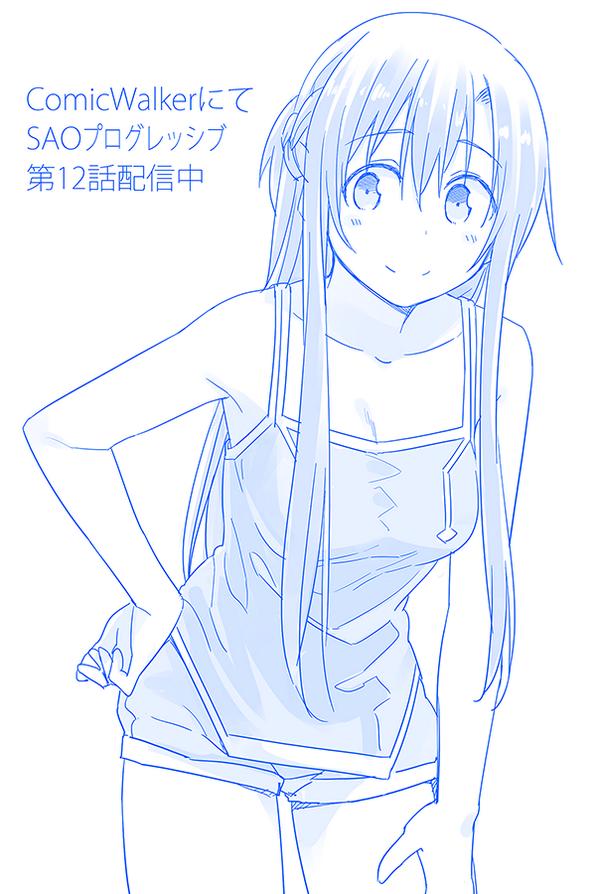 【画像】SAOの蝉ドンアスナが可愛いすぎるwwwww