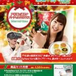 【画像】戸松遥さんとクリスマス過ごせるキットに衝撃的なオチがあると話題にwwwww
