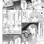 【画像】声優の釘宮理恵さんが描かれた漫画が酷すぎて発狂wwwww