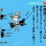 【画像】NHKで放送された「艦これ」のイメージ画像が酷すぎるwwwww