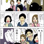 【画像】女漫画家 「日本が大――――嫌いだ。」