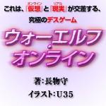 【悲報】新作ラノベ『ウォーエルフ・オンライン』がSAOをパクってる疑惑wwwww