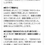 【速報】声優田村ゆかりさん、ライブ中止、ラジオ終了、引退か!?wwwww