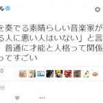 【朗報】岸田メルが葉加瀬太郎のツイートに反論「そういう発言が人格異常」wwwww