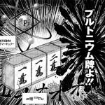 【画像】一番面白い麻雀漫画wwwwwwwww