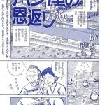【画像】パン屋の恩返しとかいう漫画wwwww