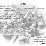 【訃報】「勇者と魔王が電撃同盟!」作者のあごバリアさん、死去