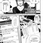 【画像】クジラックスが今連載してる歌い手のヱロ漫画wwwww