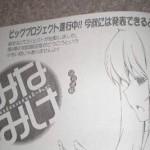 【朗報】みなみけテレビアニメ第5期制作決定wwwwwか!?
