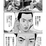 【悲報】ガンツ作者、宮根似の男を射殺し重体にさせるwwwww