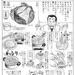 【悲報】グルメ漫画、とんでもない料理を紹介するwwwww