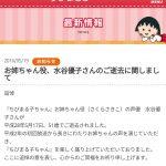 【訃報】声優の水谷優子さん、乳がんで死去