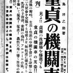 【悲報】とある昭和初期の書籍広告がラノベだと話題にwwwww