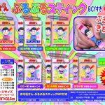 【悲報】おそ松さんのローターが発売されるwwwww