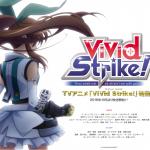 【画像】「なのは」シリーズスタッフが手掛ける新アニメ「ViVid Strike!」wwwww