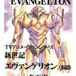 【画像】『エヴァンゲリオン』の幻の企画書が大公開wwwww