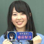 【悲報】声優の種田梨沙さん、長期休養wwwww