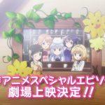 【朗報】ごちうさ 新作アニメスペシャルエピソード劇場上映決定wwwww