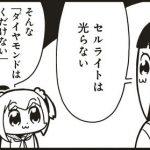 【画像】ポプテピピックとかいうムチムチヱロヱロ美少女漫画wwwww