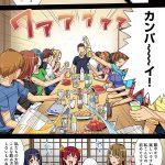 【悲報】ヱロ漫画「清楚系がヤリサーに入った結果ビッチに!」