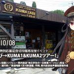 【悲報】鉄道会社とコラボしたキャラがヱロゲキャラだと発覚した件wwwww