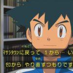 【悲報】サトシさん、自らリセット宣言wwwww
