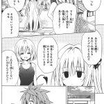 【朗報】ToLOVEるのヤミちゃんのジト目wwwww
