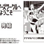 【悲報】ライアーゲーム作者の漫画ものすごいところで打ちきりwwwww