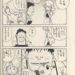 【悲報】鳥山明先生のヱロ漫画wwwww