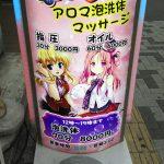 【悲報】マッサージ店看板のイラストに有名ヱロゲ絵師wwwww
