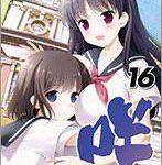 【朗報】咲-saki-最新刊の表紙が百合すぎるwwwww