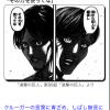 【悲報】進撃の巨人エレンの寿命wwwww(ネタバレ)