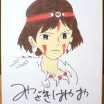 【悲報】もののけ姫の酷すぎるサイン入り色紙が出品されるwwwww