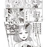 【悲報】ちょぼらうにょぽみとかいう一児の母なのにガイジ漫画家wwwww