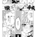 【画像】カードキャプターさくらの木之本桜ちゃん女になるwwwww