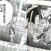 【画像】テニス漫画「やべえ追いつかれた…シングルスはやっぱきついな…よし!」
