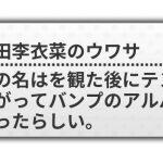 【悲報】アイドルマスター、やらかすwwwww