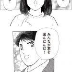 【画像】キャプテン翼の高橋陽一先生が描くバスケ漫画がスタートwwwww