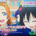 【悲報】テレビ「μ'sはアイドル声優の先駆け」→ネット民大激怒!「アニメ素人は黙っとれ!」