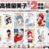 【画像】サンデー漫画家たちが寄せた高橋留美子作品のイラストwwwww
