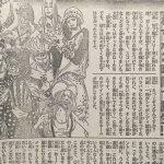 【画像】尾田栄一郎「シャボンディ諸島上陸やで~」編集「う~ん、つまらんw」尾田「ファッ!?」