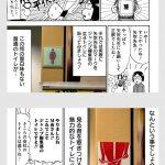 【悲報】ToLOVEる矢吹先生、トイレマークで炎上wwwww