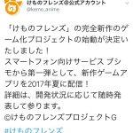 【悲報】けものフレンズのゲーム開発wwwww